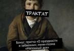Антуан д'Эстет «Трактат»