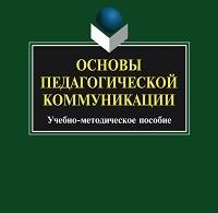 Анжелика Максимова «Основы педагогической коммуникации. Учебно-методическое пособие»