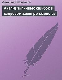 Анжелика Шепелева «Анализ типичных ошибок в кадровом делопроизводстве»