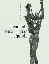 Арам Асоян «Семиотика мифа об Орфее и Эвридике»