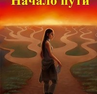 Арэку Сэнэрин «Дорога к себе. Начало пути»