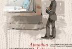 Ариадна Борисова «Хлеба и чуда (сборник)»