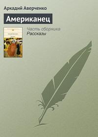 Аркадий Аверченко «Американец»