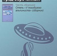 Аркадий и Борис Стругацкие «Град обреченный»