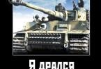 Артем Драбкин «Я дрался на «Тигре». Немецкие танкисты рассказывают»