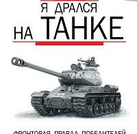 Артем Драбкин «Я дрался на танке. Фронтовая правда Победителей»