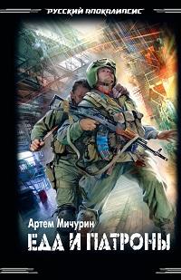 Артем Мичурин «Еда и патроны»