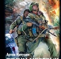 Артем Мичурин «Песни мертвых соловьев»