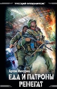 Артем Мичурин «Ренегат»