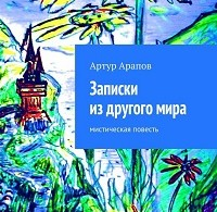Артур Арапов «Записки из другого мира»