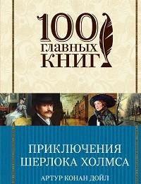 Артур Дойл «Приключения Шерлока Холмса (сборник)»