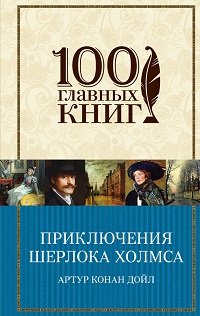 «Приключения Шерлока Холмса (сборник)» Артур Дойл