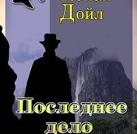 Артур Конан Дойл «Последнее дело Холмса»