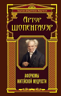 Артур Шопенгауэр «Афоризмы житейской мудрости (сборник)»