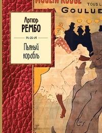 Артюр Рембо «Пьяный корабль. Cтихотворения»