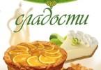 Азамат Рахимов «Восточные сладости»