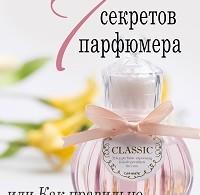 Азат Валиев «7 секретов парфюмера, или Как правильно выбрать духи»
