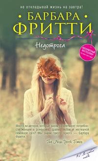 Барбара Фритти «Недотрога»