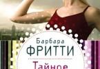 Барбара Фритти «Тайное желание»