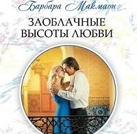 Барбара Макмаон «Заоблачные высоты любви»