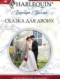 Барбара Воллес «Сказка для двоих»