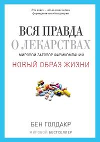 Бен Голдакр «Вся правда о лекарствах. Мировой заговор фармкомпаний»