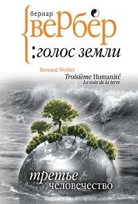 Бернар Вербер «Голос Земли»
