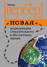 Бернар Вербер «Новая энциклопедия Относительного и Абсолютного знания»