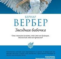 Бернар Вербер «Звездная бабочка»
