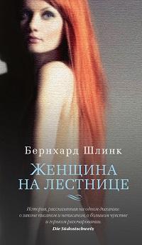 Бернхард Шлинк «Женщина на лестнице»