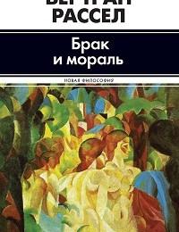 Бертран Рассел «Брак и мораль»