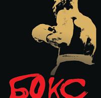Бим Бэкман «Бокс. Тренировки чемпионов»