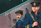 Богдан Сушинский «Черные комиссары»