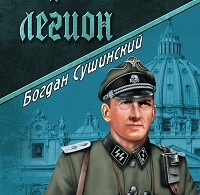 Богдан Сушинский «Черный легион»