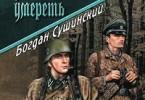 Богдан Сушинский «Фельдмаршал должен умереть»