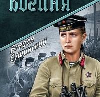 Богдан Сушинский «Флотская богиня»