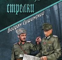 Богдан Сушинский «Маньчжурские стрелки»
