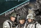 Богдан Сушинский «Операция «Цитадель»»
