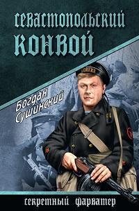 Богдан Сушинский «Севастопольский конвой»