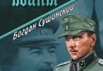 Богдан Сушинский «Странники войны»