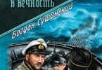Богдан Сушинский «Субмарины уходят в вечность»