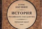 Борис Акунин «Часть Азии. История Российского государства. Ордынский период (адаптирована под iPad)»