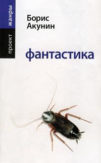 Борис Акунин «Фантастика»