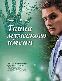 Борис Хигир «Тайна мужского имени»