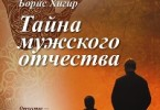 Борис Хигир «Тайна мужского отчества»
