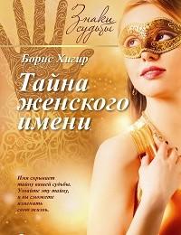 Борис Хигир «Тайна женского имени»
