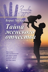 Борис Хигир «Тайна женского отчества»