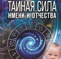 Борис Хигир «Тайная сила имени и отчества»