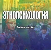 Борис Мандель «Этнопсихология»