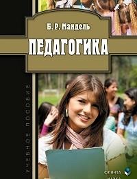 Борис Мандель «Педагогика»